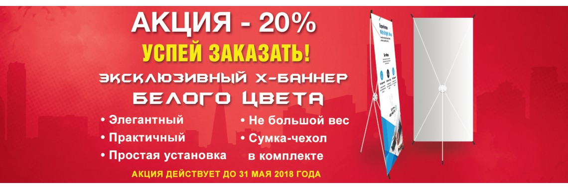 X-БАННЕР «ПАУК» Акция - 20%