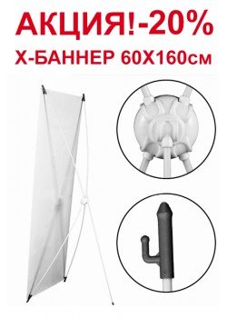 X-banner Well 60x160cm White