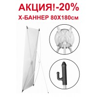 X-banner Well 80x180cm White