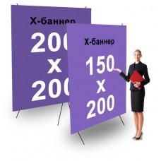 Х-БАННЕРЫ 150Х200 и 200х200 см