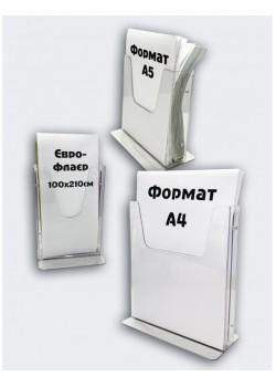 Настольные карманы А4, А5, Еврофлаер
